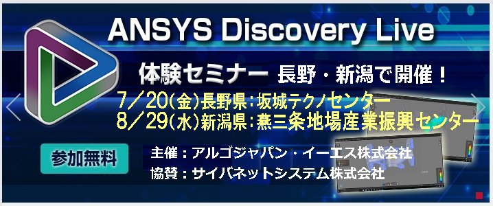DiscoveryLive