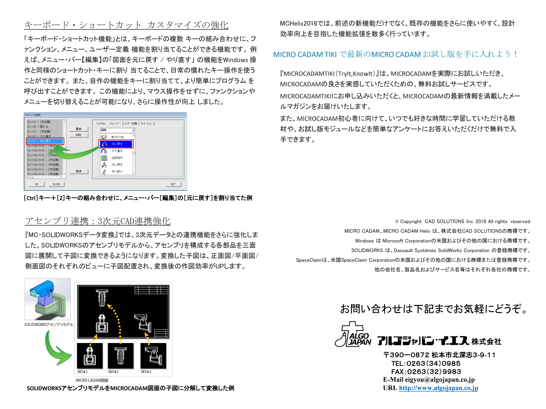 CAD,CAM,CAE,,解析無料体験